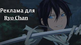 – Ты любовь не убей мою  ( Реклама для  Ryo Chan )