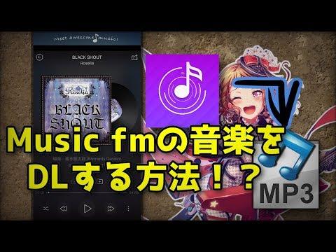 Music fmの音楽を無料でダウンロードする方法!(PC版)