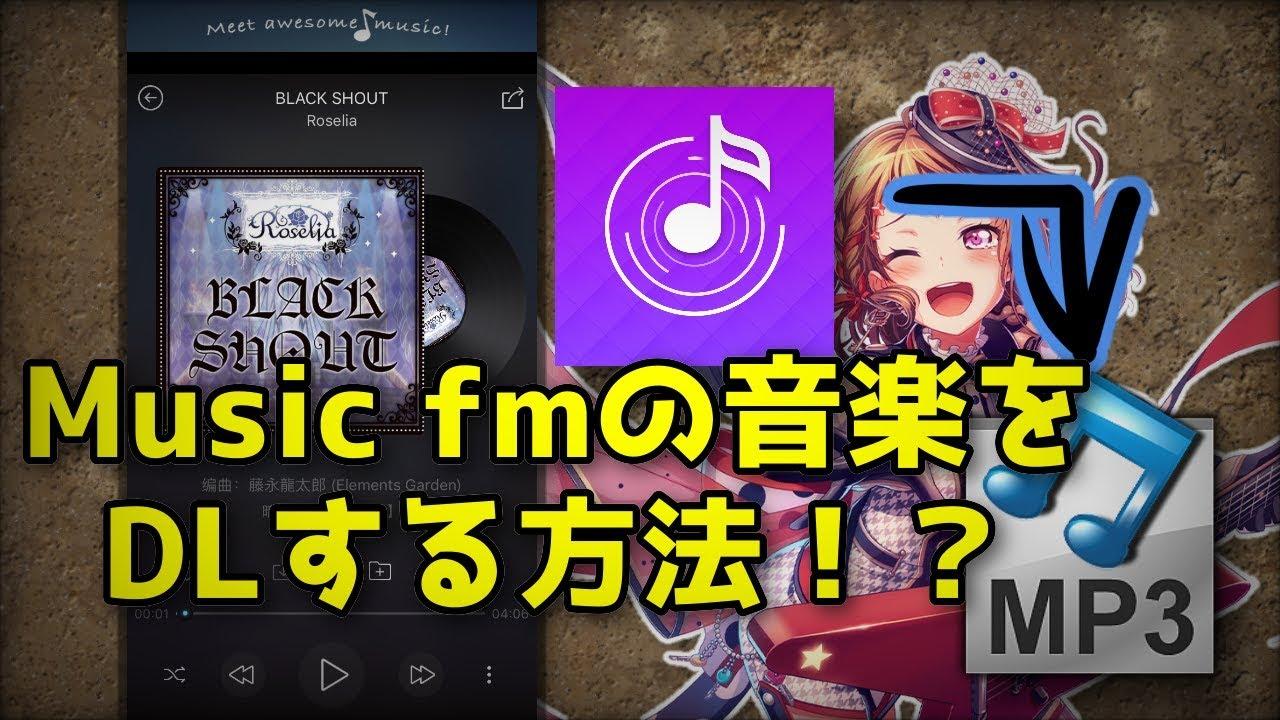 music fm iphone ダウンロード 方法