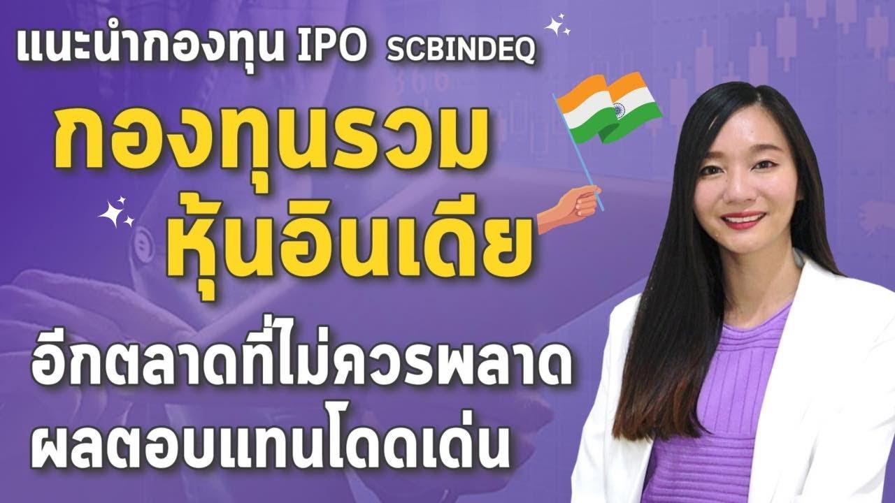กองทุนหุ้นอินเดีย อีกตลาดเติบโตดี ผลงานโดดเด่น l รีวิว กองทุน IPO น่าสนใจ เริ่มขั้นต่ำได้ 1,000 บาท