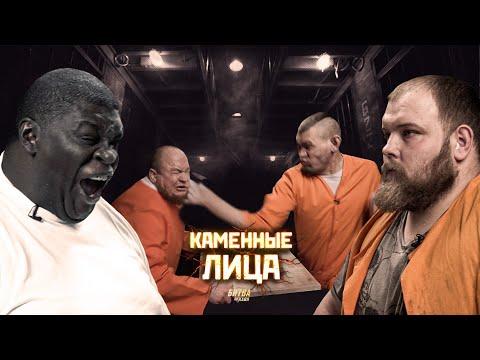 Пельмень vs Вагнер Зулузинью. Каменные лица в Тюрьме.