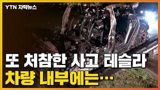 [자막뉴스] 또 처참한 사고 테슬라, 당시 차량 내부에는... / YTN