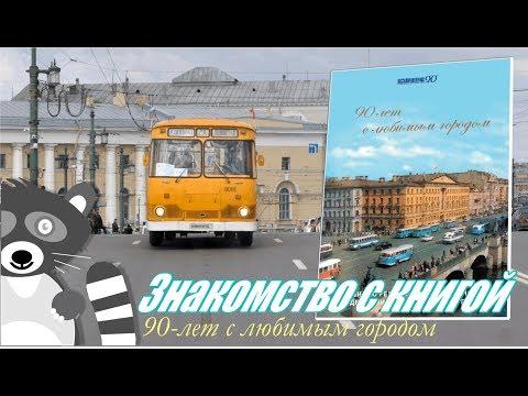 секс-знакомства петербург и ленинградская область
