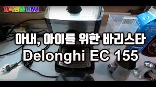 DeLonghi EC155 - 오늘은 우리집 바리스타!…