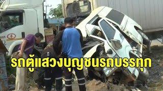 รถตู้คณะแสวงบุญ-ประสานงารถเทรลเลอร์ที่พะเยา-เสียชีวิต-3-เจ็บ-4-คาดคนขับหลับใน