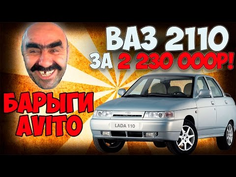 БАРЫГИ АВИТО! ВАЗ 2110 ЗА 2300000 рублей!