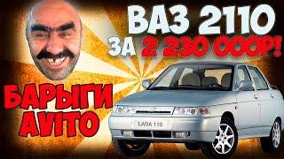 видео Купить авто авито ваз 2107