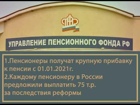 Прибавка к пенсии с 01.01.2021. Пенсионерам предложили выплатить 75 тысяч рублей.