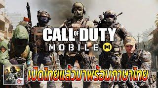 Call Of Duty Mobile Garena เปิดไทยแล้ว มาพร้อมกับภาษาไทย