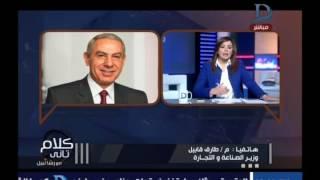 كلام تانى مع رشا نبيل والحوار الكامل حول لجان الفتوى بمترو الانفاق بين مؤيد ومعارض حلقة 20-7-2017