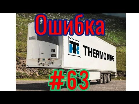 Ошибка 63. ThermoKing. ТатРеф.