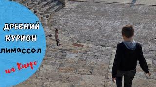 КИПР влог мой день рождения древний КУРИОН путешествуем по Кипру из Лимасола В Пафос часть 1