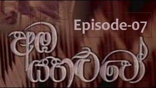 Amba Yahaluwo (අඹ යහළුවෝ ) - Episode-07 Thumbnail