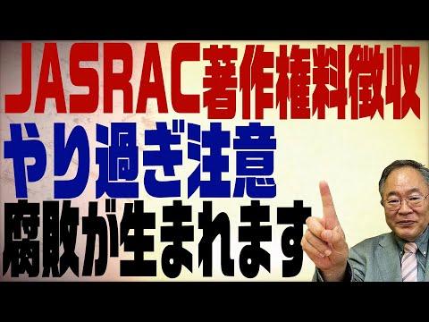 第157回 JASRACが敗訴。生徒の演奏から著作権料徴収はちょっとやり過ぎ?