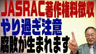 髙橋洋一チャンネル 第157回 JASRACが敗訴。生徒の演奏から著作権料徴収はちょっとやり過ぎ?