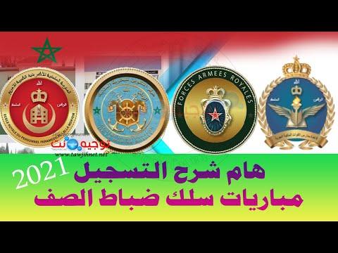 sous officiers كيفية التسجيل ضباط الصف 2021 البرية البحرية الجوية