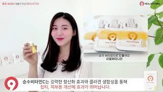 리얼비타나인-순수비타민C 앰플