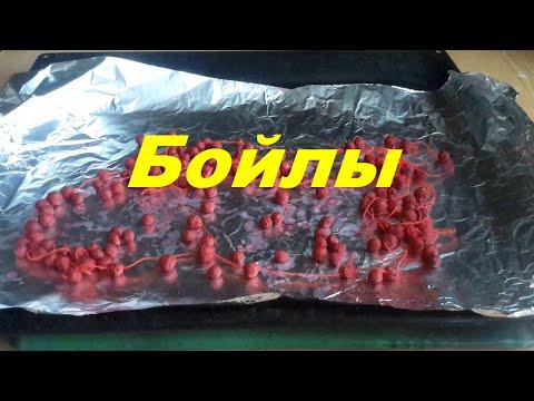 Изготовление бойлов