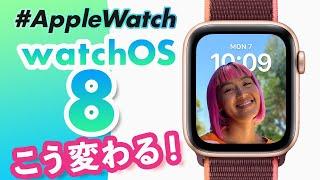 【Apple Watch】watchOS 8はこうなる!WWDCで発表されたApple Watchの変更点まとめ