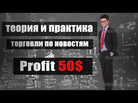 Теория и практика торговля по новостям Profit 50$