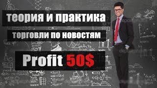 Теория и практика торговля по новостям Profit 50