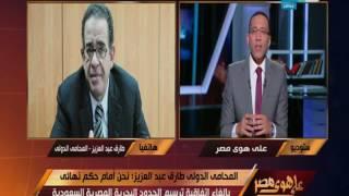 على هوى مصر - طارق عبد العزيز - المحامي الدولي : على الحكومة ان تسارع لاعلانها احترام الحكم!