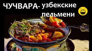 ПЕЛЬМЕНИ - не уральские, а узбекские! ЧУЧВАРА!