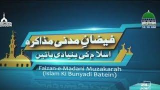 Faizan-e-Madani Muzakara Ep#18  ( 18.09.2017 )