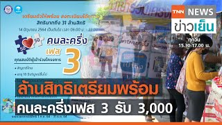 ล้านสิทธิเตรียมพร้อม คนละครึ่งเฟส 3 รับ 3,000 | TNN ข่าวเย็น
