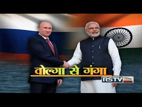 Special Report - India-Russia relations: From Volga to Ganga | वोल्गा से गंगा