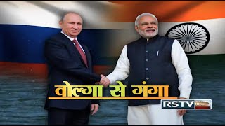 Special Report - India-Russia relations: From Volga to Ganga