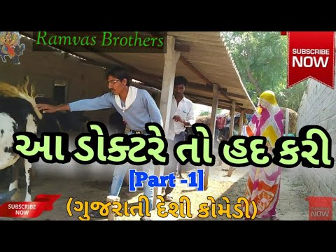 આ ડોક્ટર છે કે પછી ભૂવો ભાગ.1 Gujarati Desi Comedy Video