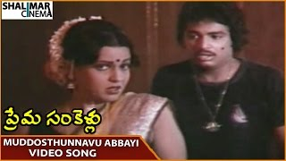 Prema Sankellu Movie || Muddosthunnavu Abbayi Video Song || Naresh, Syamala Gowri || Shalimarcinema