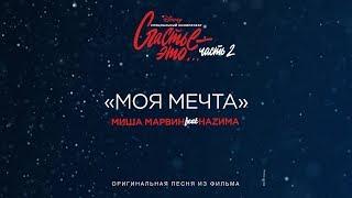 """Download Миша Марвин feat. НАZИМА - Моя мечта (OST """"Счастье - это... Часть 2"""") Mp3 and Videos"""