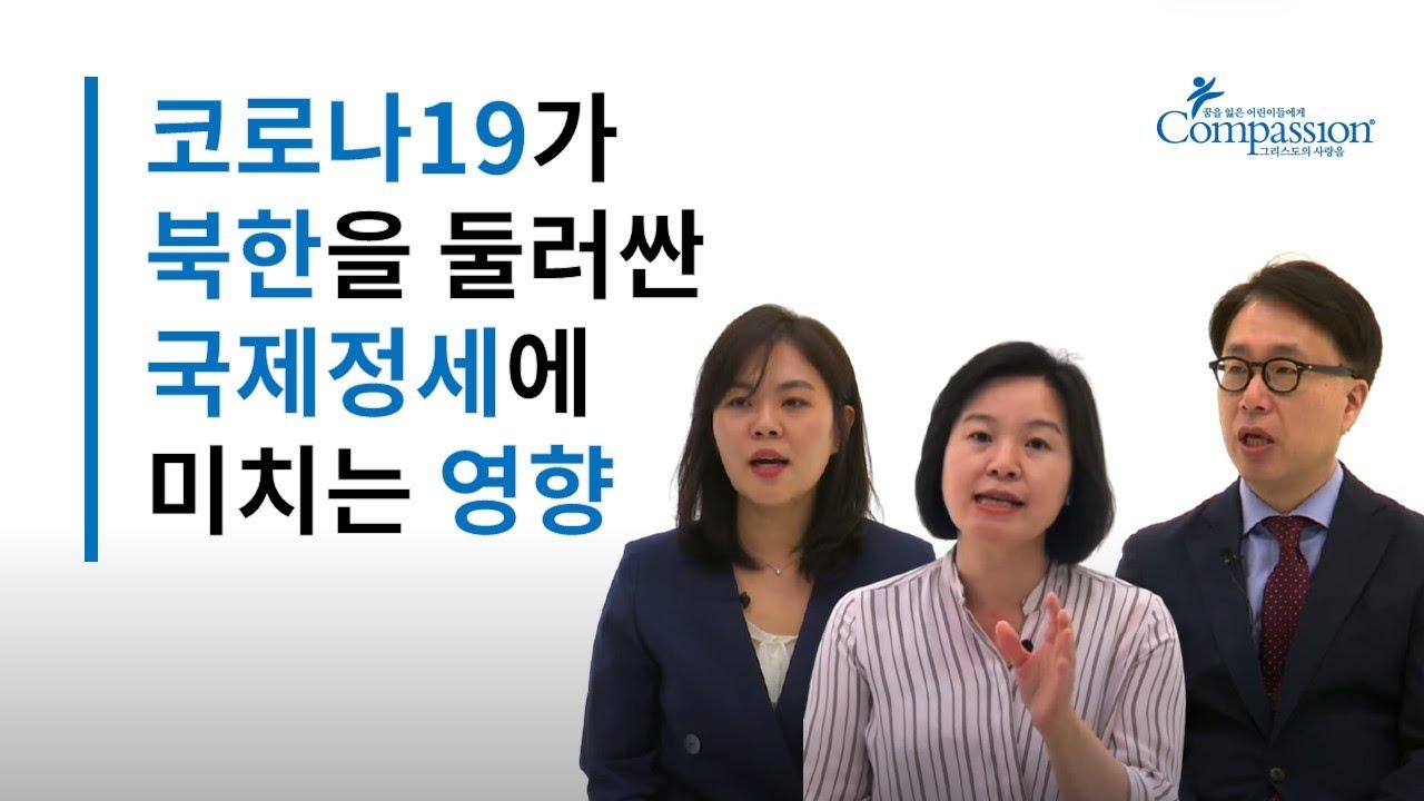 북한 정세와 전망 그리고 컴패션의 준비 #1_전문가 발제