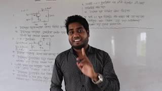 Download lagu H.S.C physics 2nd Paper: Chapter 10: Semiconductor & Electronics Part -2 ( সৃজনশীল প্রশ্ন ও সমাধান )