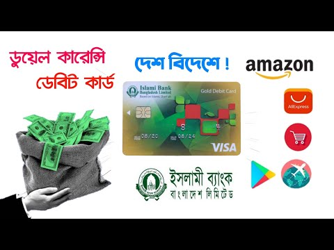 Islami Bank Dual Currency Card ⚡ দেশ বিদেশে সেরা কার্ড IBBL Gold Debit Card Facilities U0026 Charges