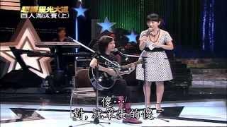 【超級星光大道】第二屆01_百人淘汰賽(上) 20070720
