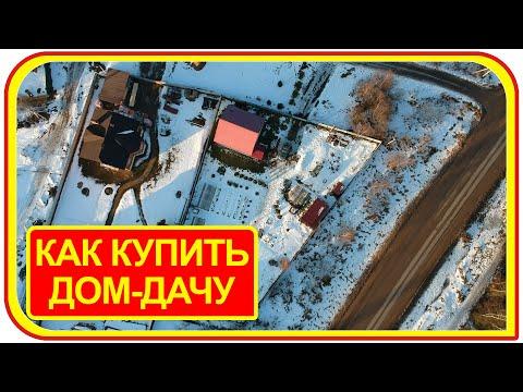 Купить дом в деревне для пмж в Подмосковье, на Новорижском шоссе недорого.