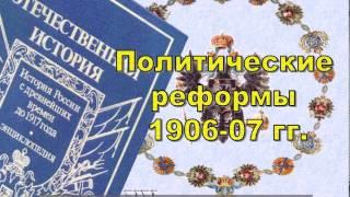 Политические Реформы (1906-1907 гг.)