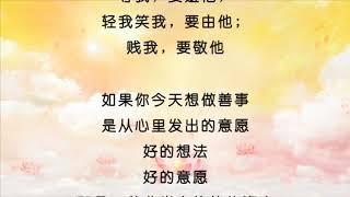 《白话佛法》精彩视频 第一册 16《善恶与因果》