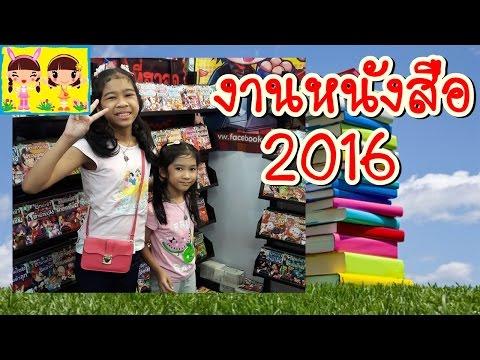 เดินงานสัปดาห์หนังสือ 2016  Book Fair 2016