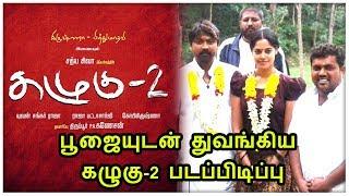 kazhugu part 2 movie shooting startrd with pooja