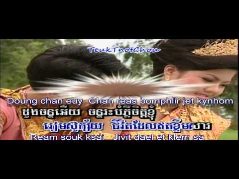 Sinn Sisamouth - Doung Chan Euy (Karaoke with English Subs)
