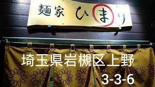 麺家 ひまり 伝説の まるそば 背脂増し750円 埼玉県岩槻区