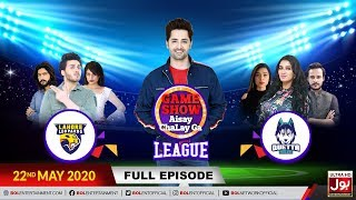 Game Show Aisay Chalay Ga League   28th Ramzan 2020   Danish Taimoor Show   22nd May 2020