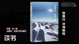 《读书》 20200328 毛一雷 《生命印记——南极之巅》 徐霞兴 冰海脱险| CCTV科教