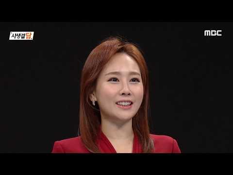 [LIVE] 2020.02.04(화) 사생결담 / 안동MBC