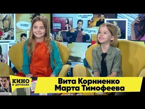 Вита Корниенко и Марта Тимофеева | Кино в деталях 18.02.2020
