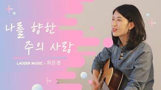 나를 향한 주의 사랑 - 최은경(Acoustic Cover) // 래더뮤직 - 최은경